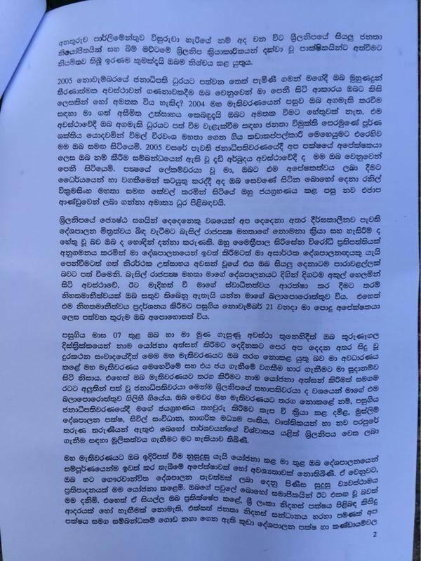 Maithripalas-letter-to-Mahinda-2