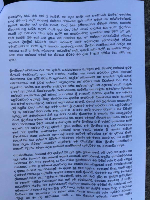 Maithripalas-letter-to-Mahinda-3