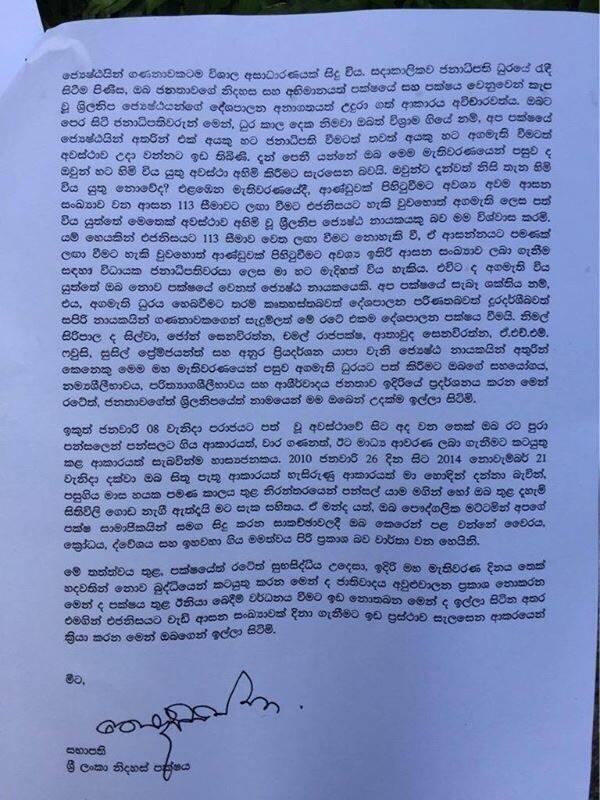 Maithripalas-letter-to-Mahinda-4