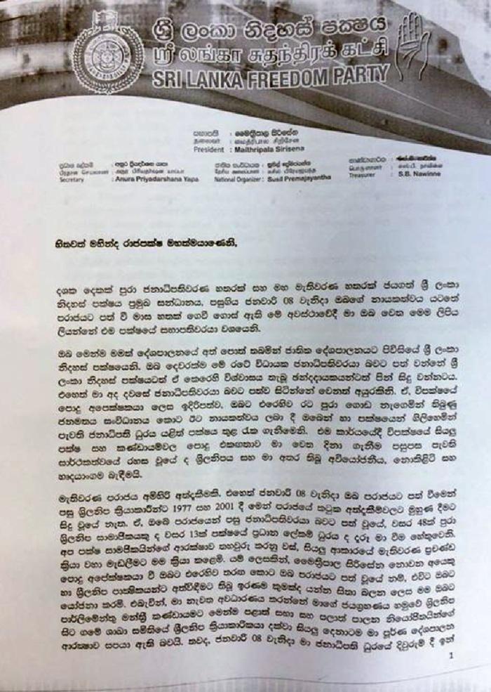 Maithripalas-letter-to-Mahinda1